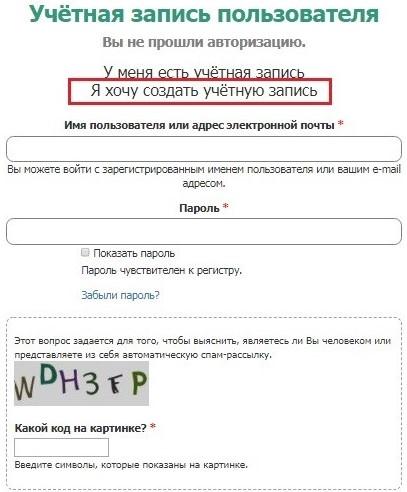 Форма входа/регистрации пользователя