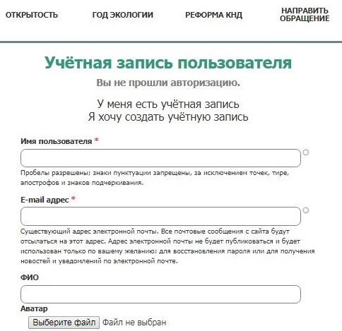 Форма регистрации нового пользователя (часть 1)