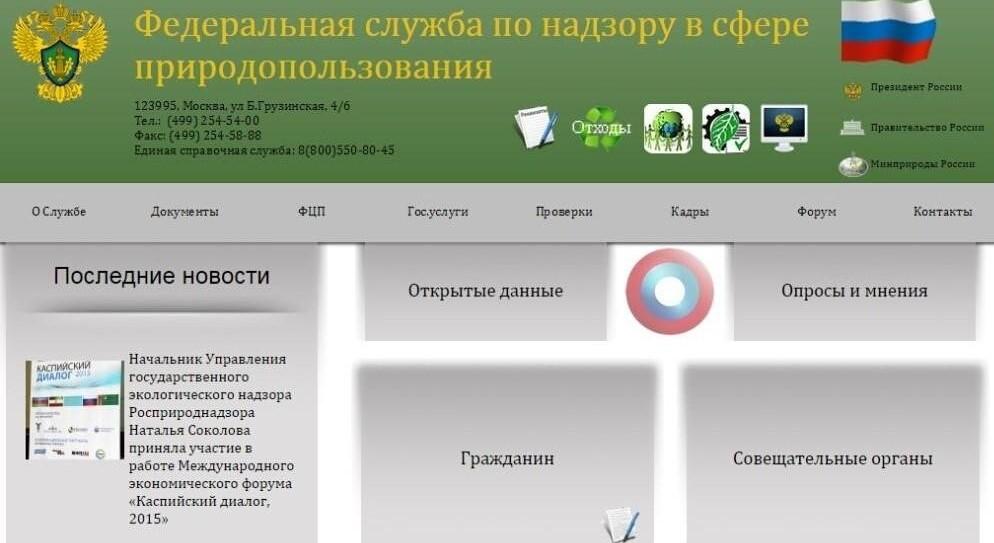 Заполнение опросников на сайте Росприроднадзора