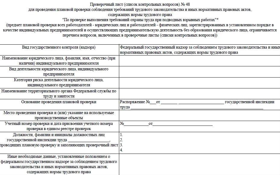 Пример опрос-листа