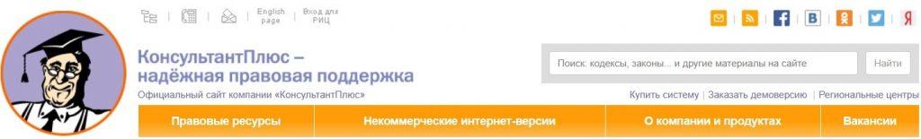 Будет изменен порядок рассмотрения обращенийС текстами постановлений можно ознакомиться на сайте «Консультант плюс»