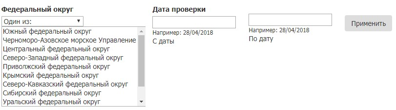 Фильтр поиска проведенных проверок