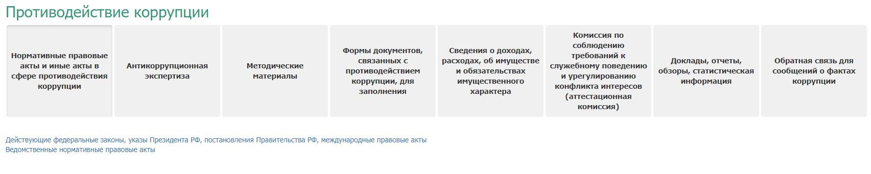 Пункт «Противодействие коррупции»