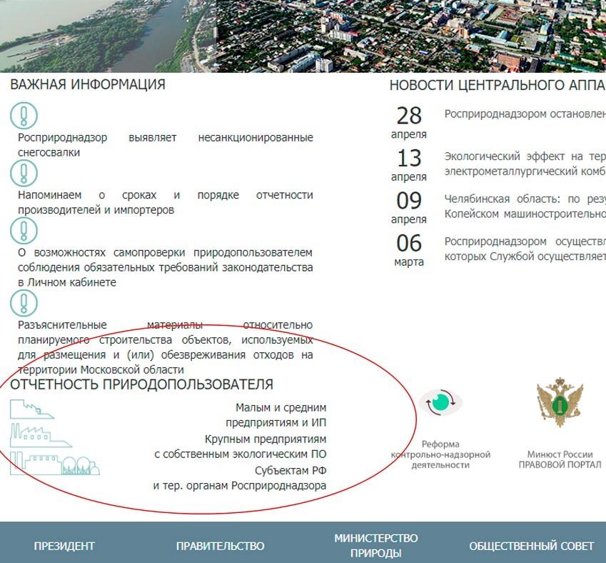 Официальный сайт Федеральной службы по надзору в сфере природопользования – главная страница