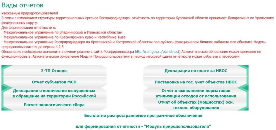 Раздел «Отчетность природопользователя - Малым и средним предприятиям и ИП» на официальном сайте Росприроднадзора