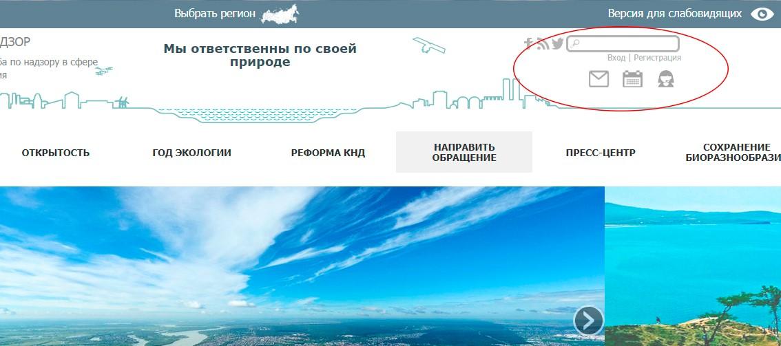 Официальный сайт Росприроднадзора – главная страница, вход в личный кабинет
